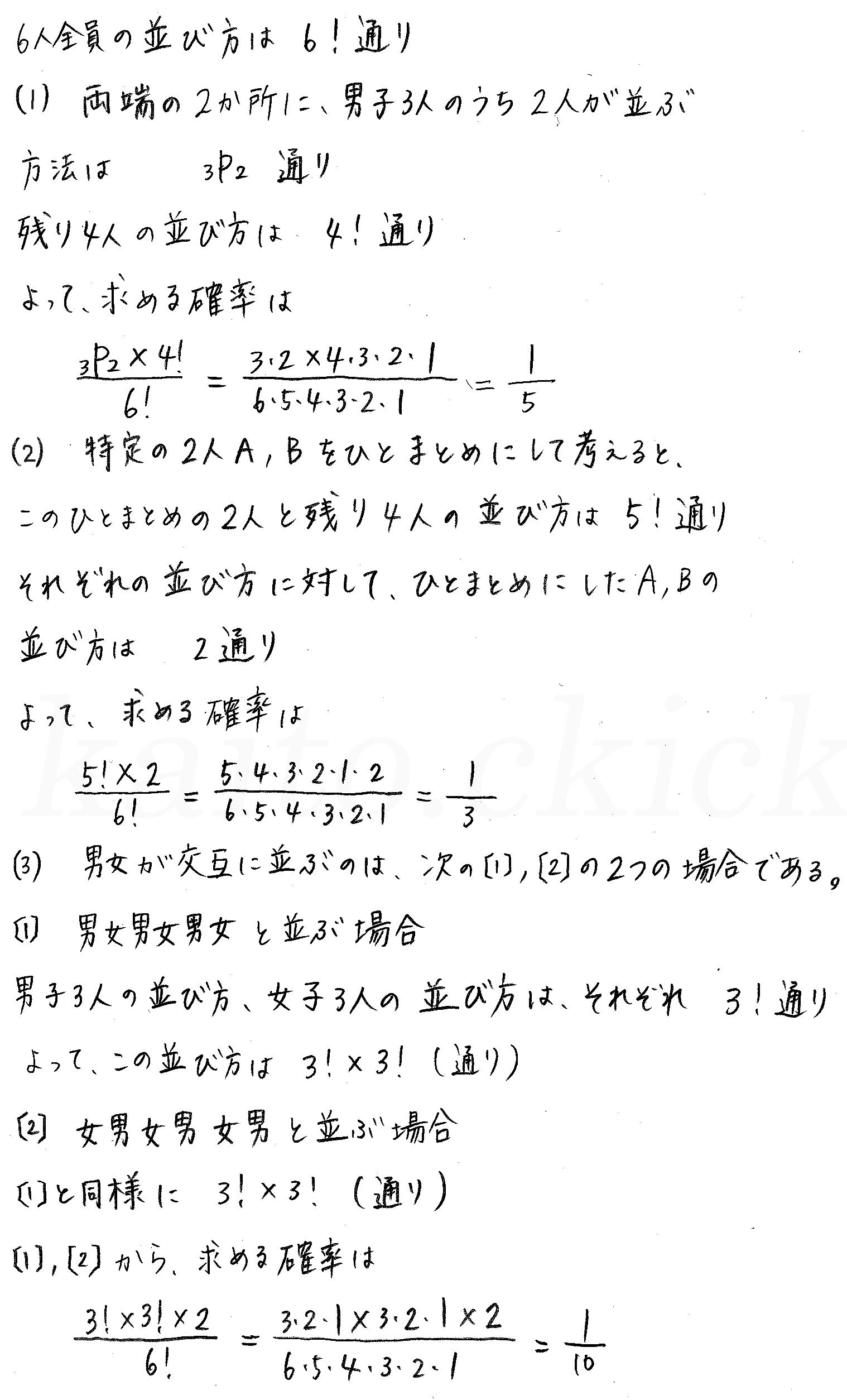 クリアー数学A-86解答