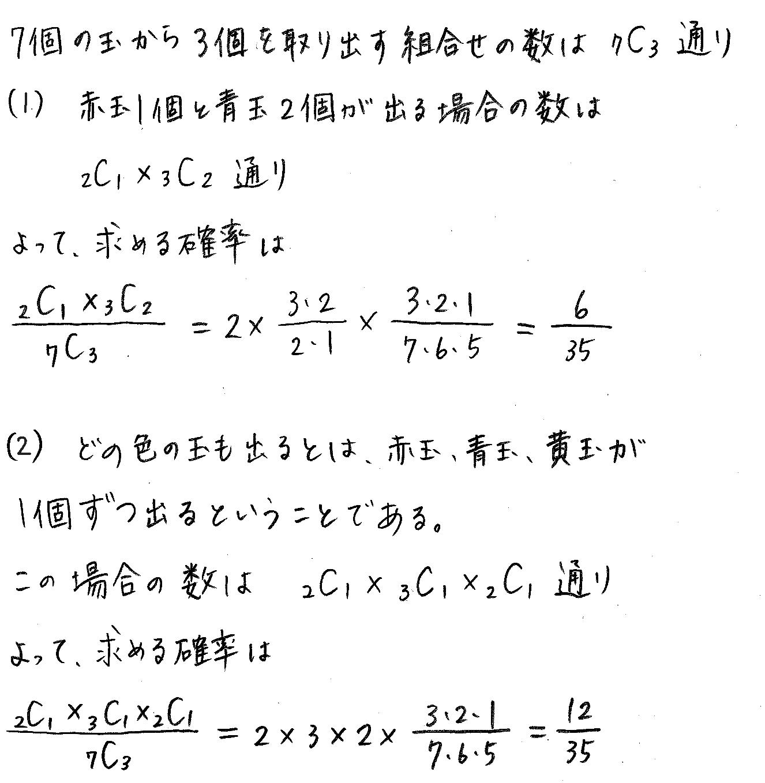 クリアー数学A-87解答