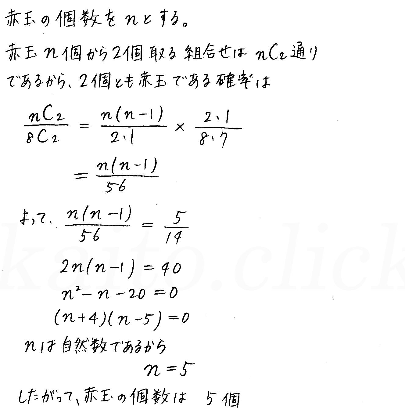クリアー数学A-89解答
