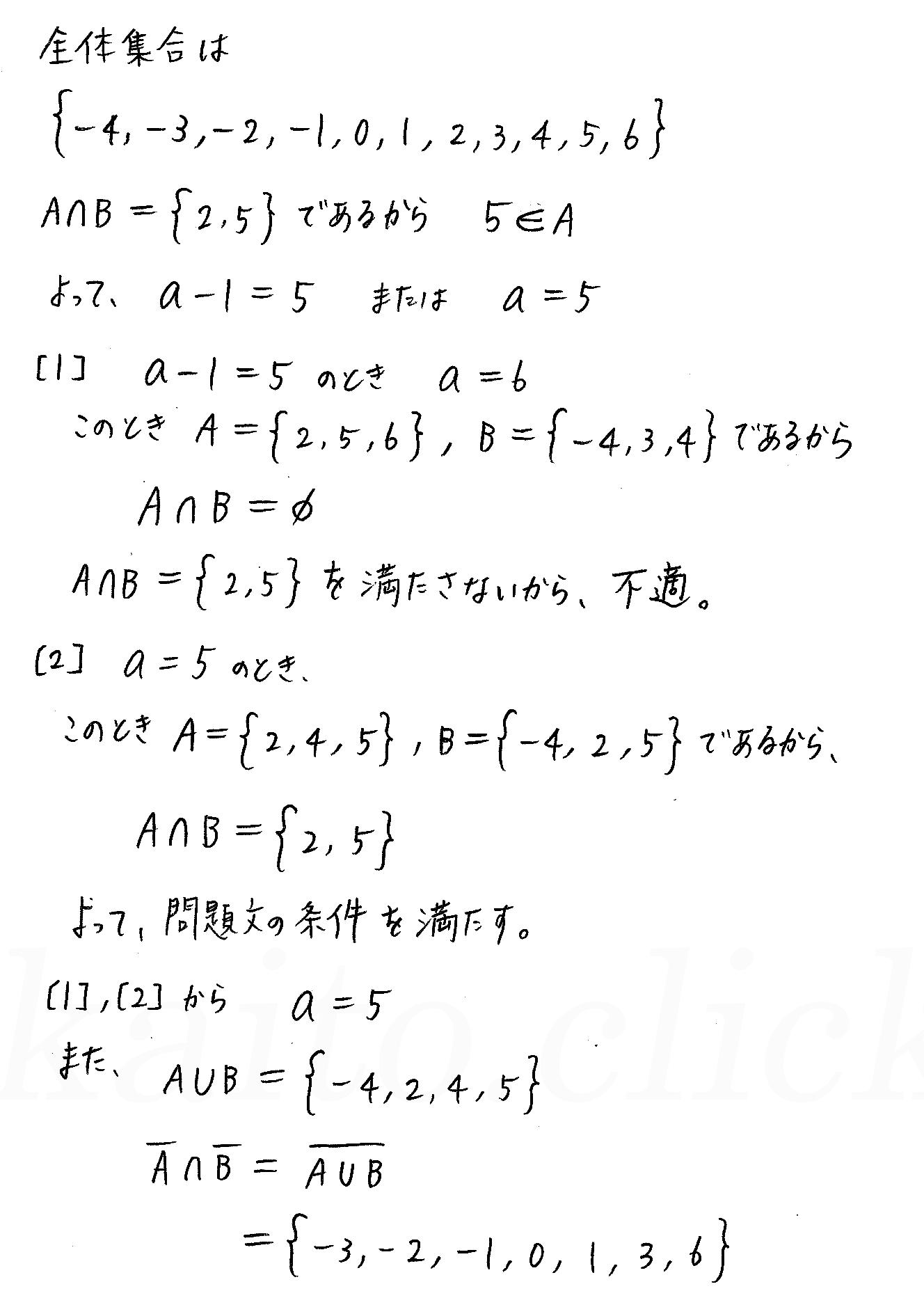 クリアー数学A-9解答