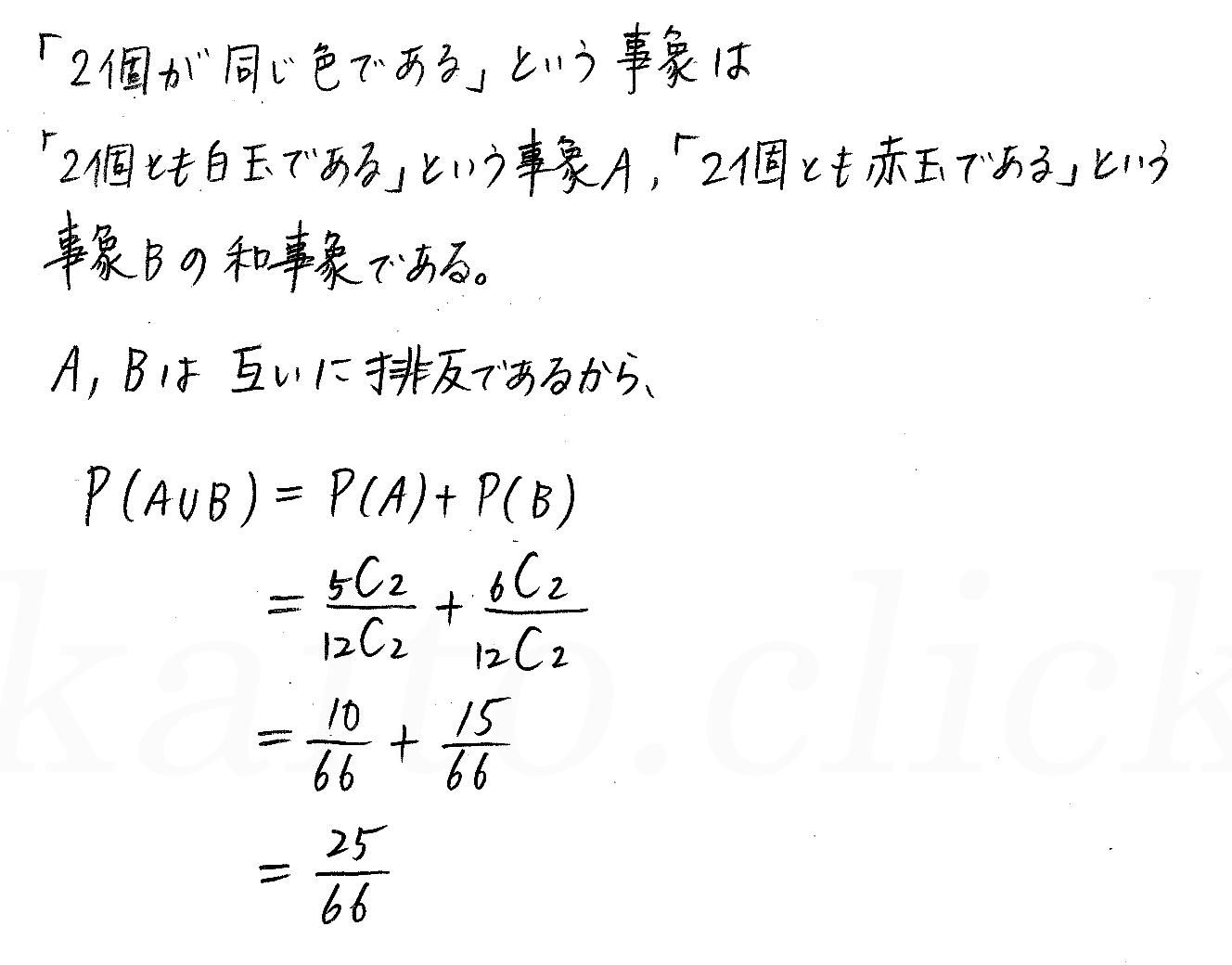 クリアー数学A-91解答
