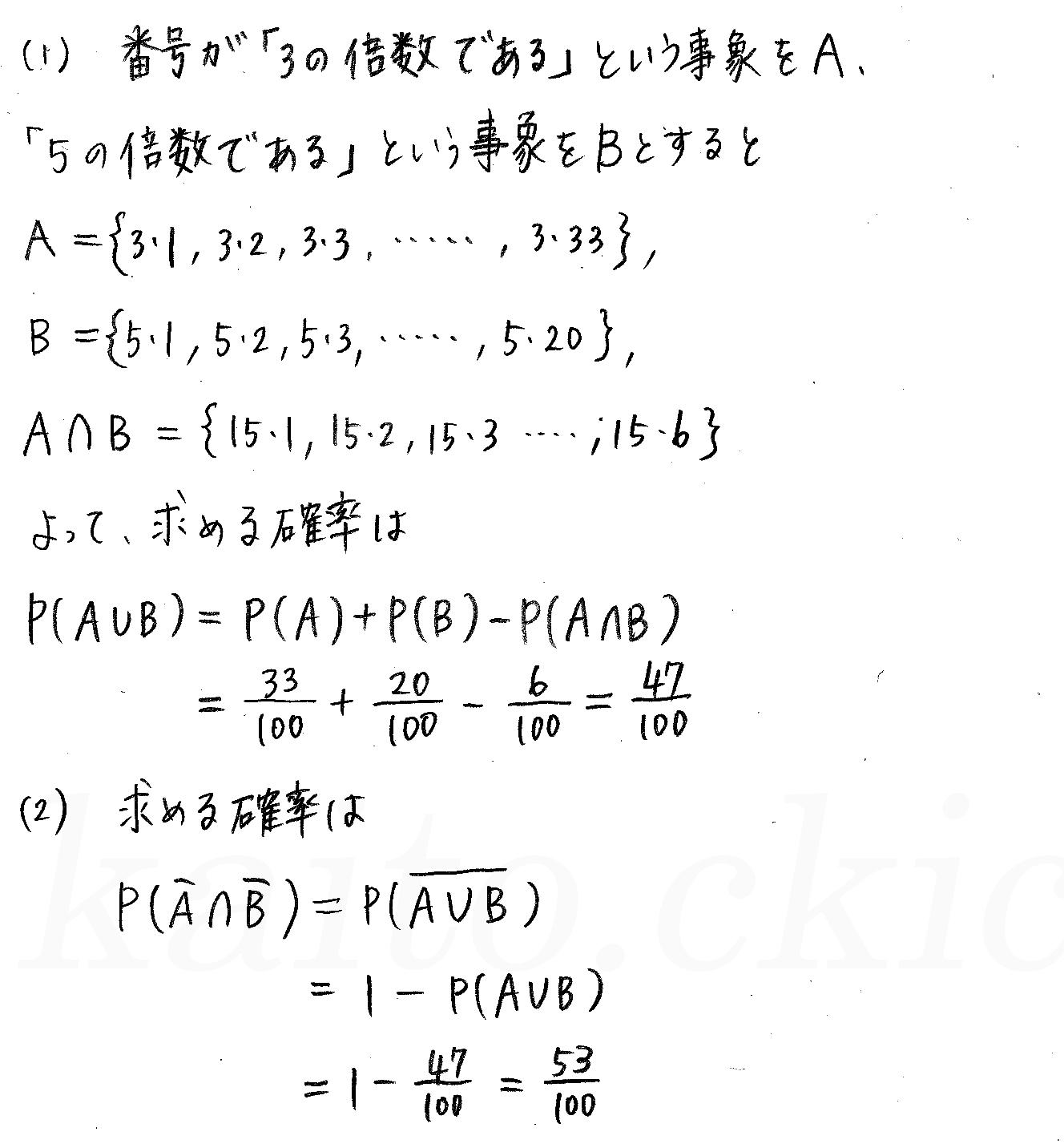クリアー数学A-94解答
