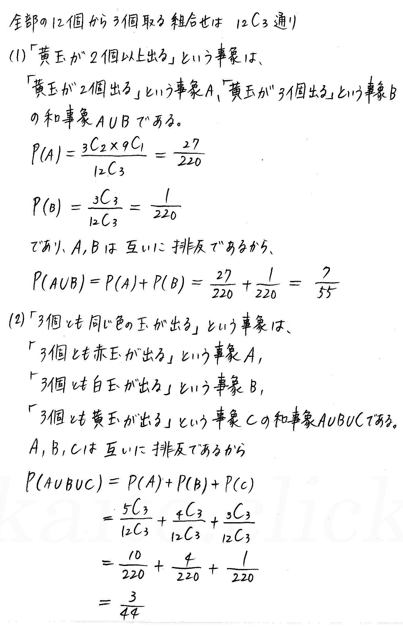 クリアー数学A-95解答