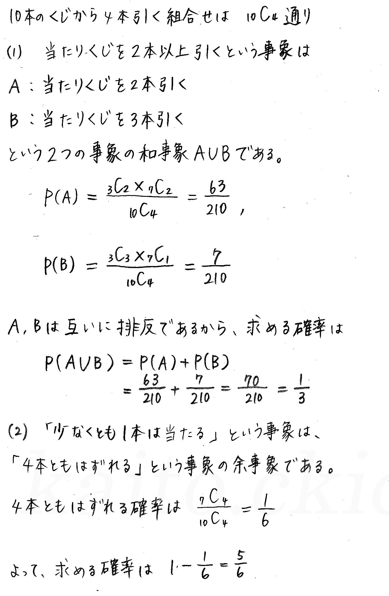 クリアー数学A-96解答
