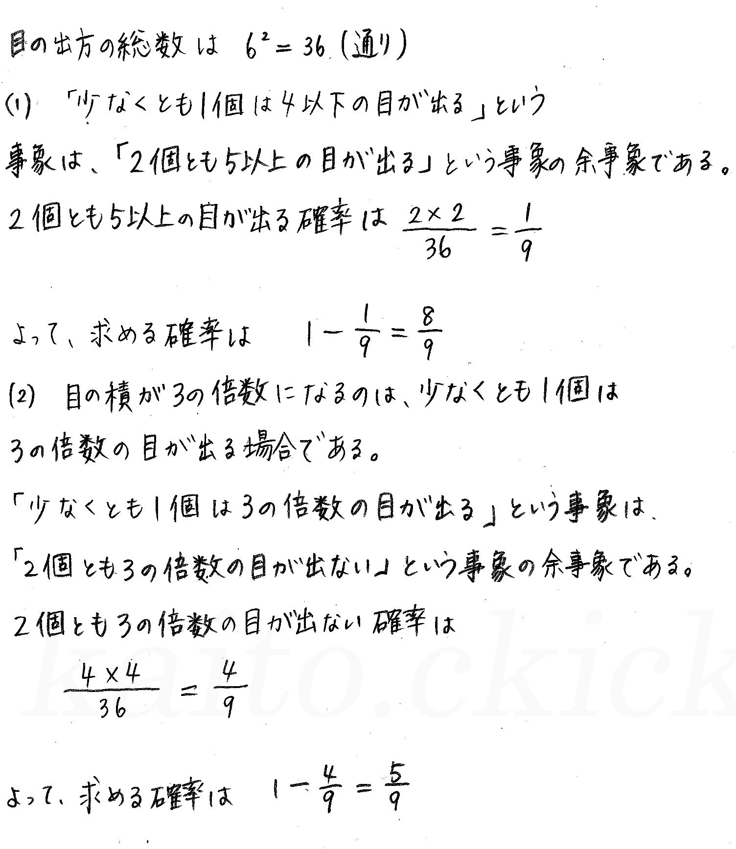 クリアー数学A-97解答