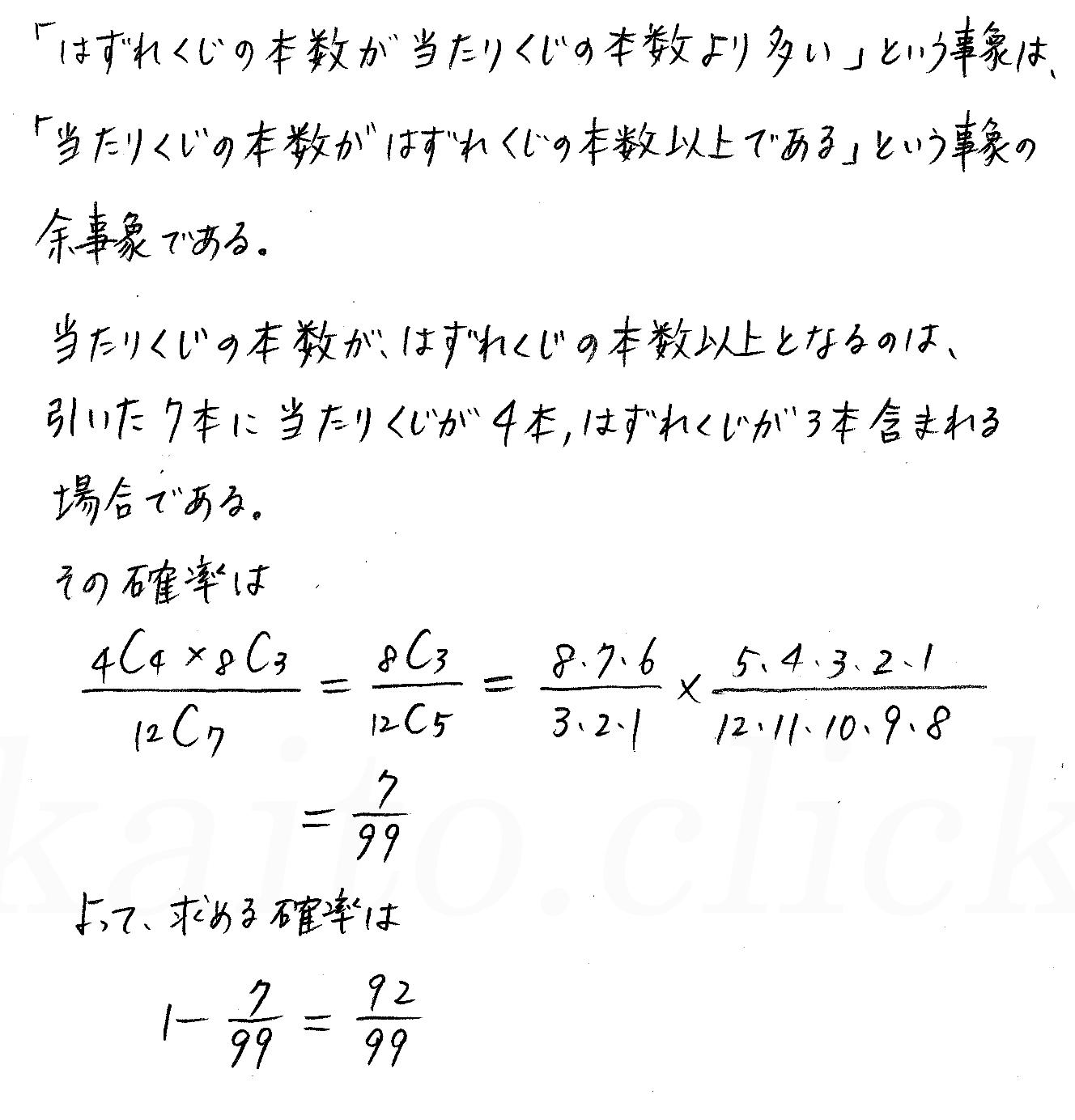 クリアー数学A-99解答