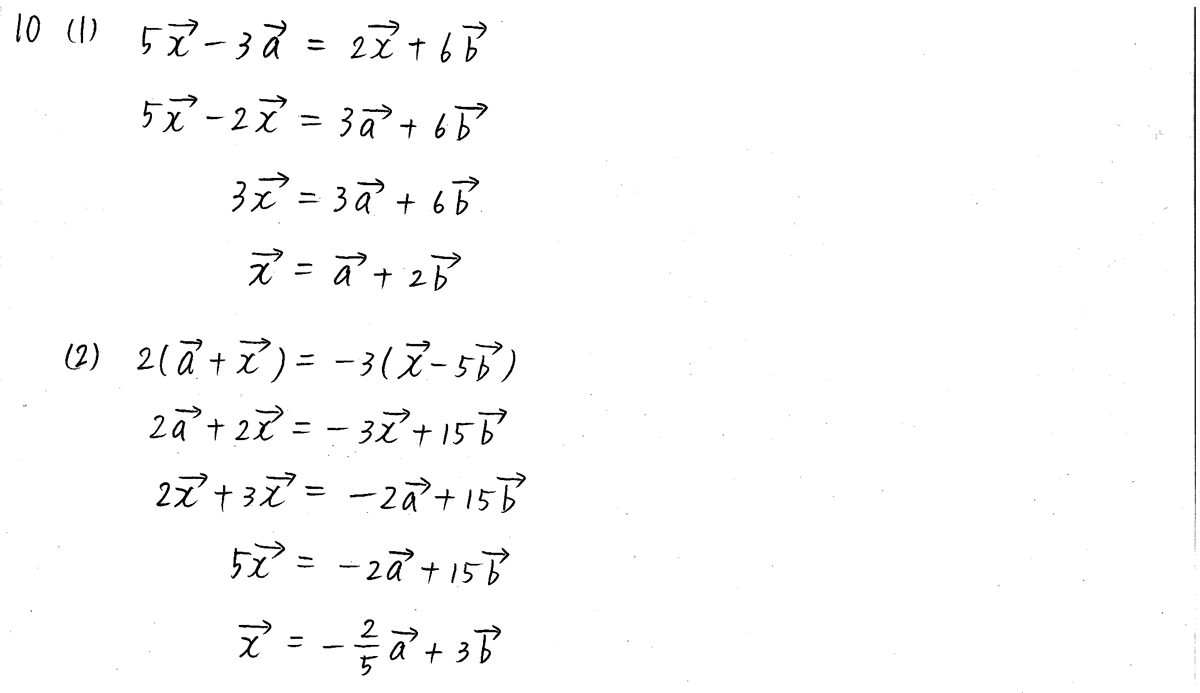 クリアー数学B-10解答
