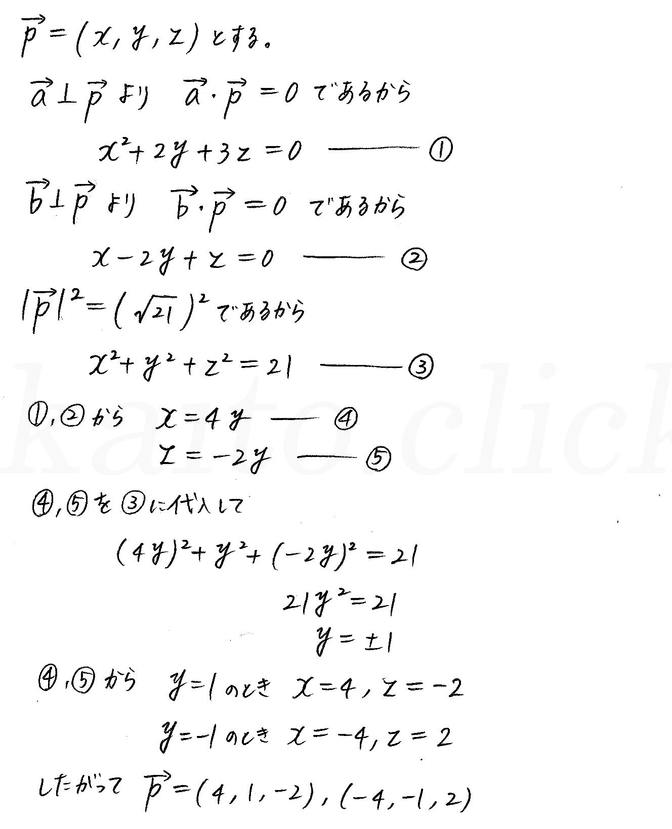 クリアー数学B-100解答