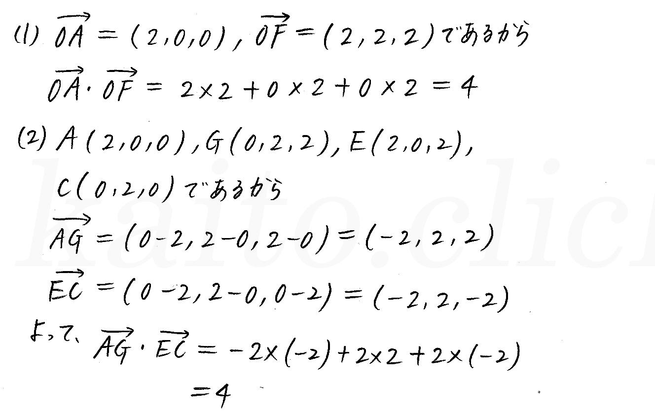 クリアー数学B-102解答