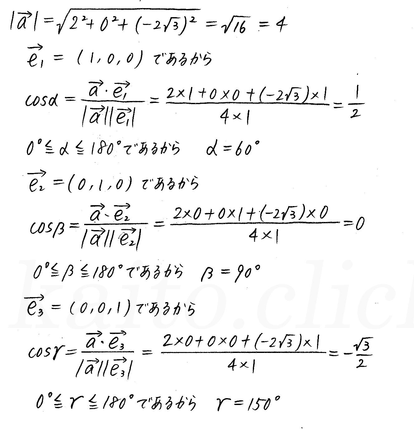 クリアー数学B-103解答