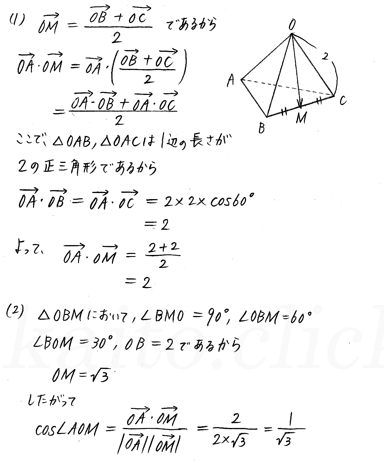 クリアー数学B-105解答