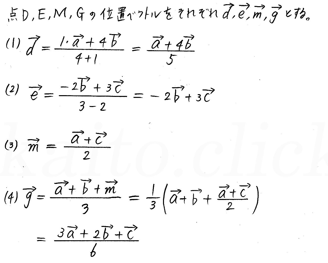 クリアー数学B-107解答