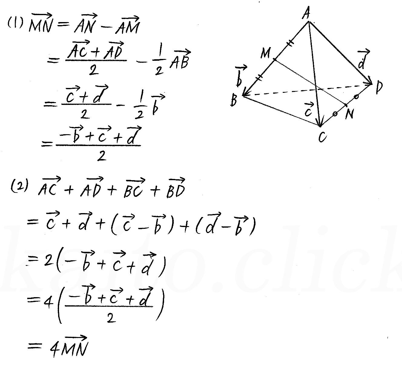 クリアー数学B-110解答