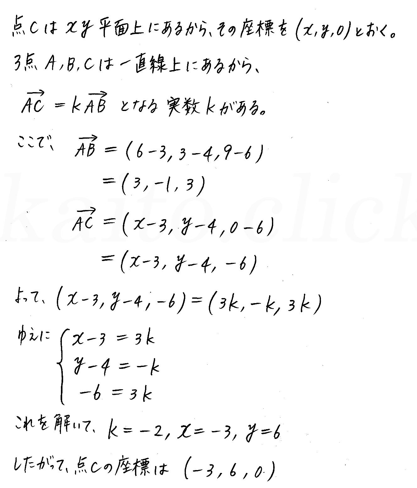 クリアー数学B-111解答