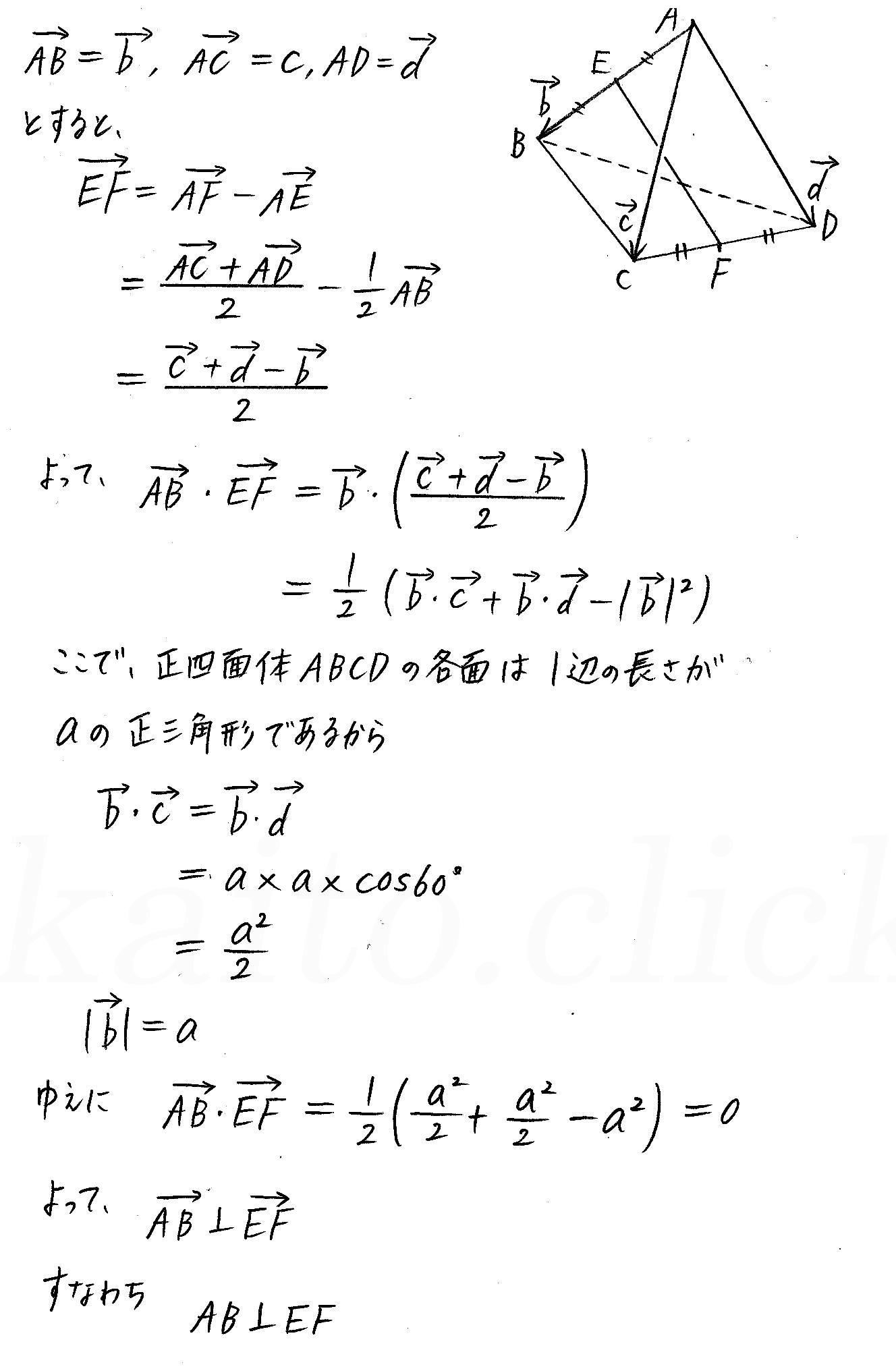 クリアー数学B-117解答