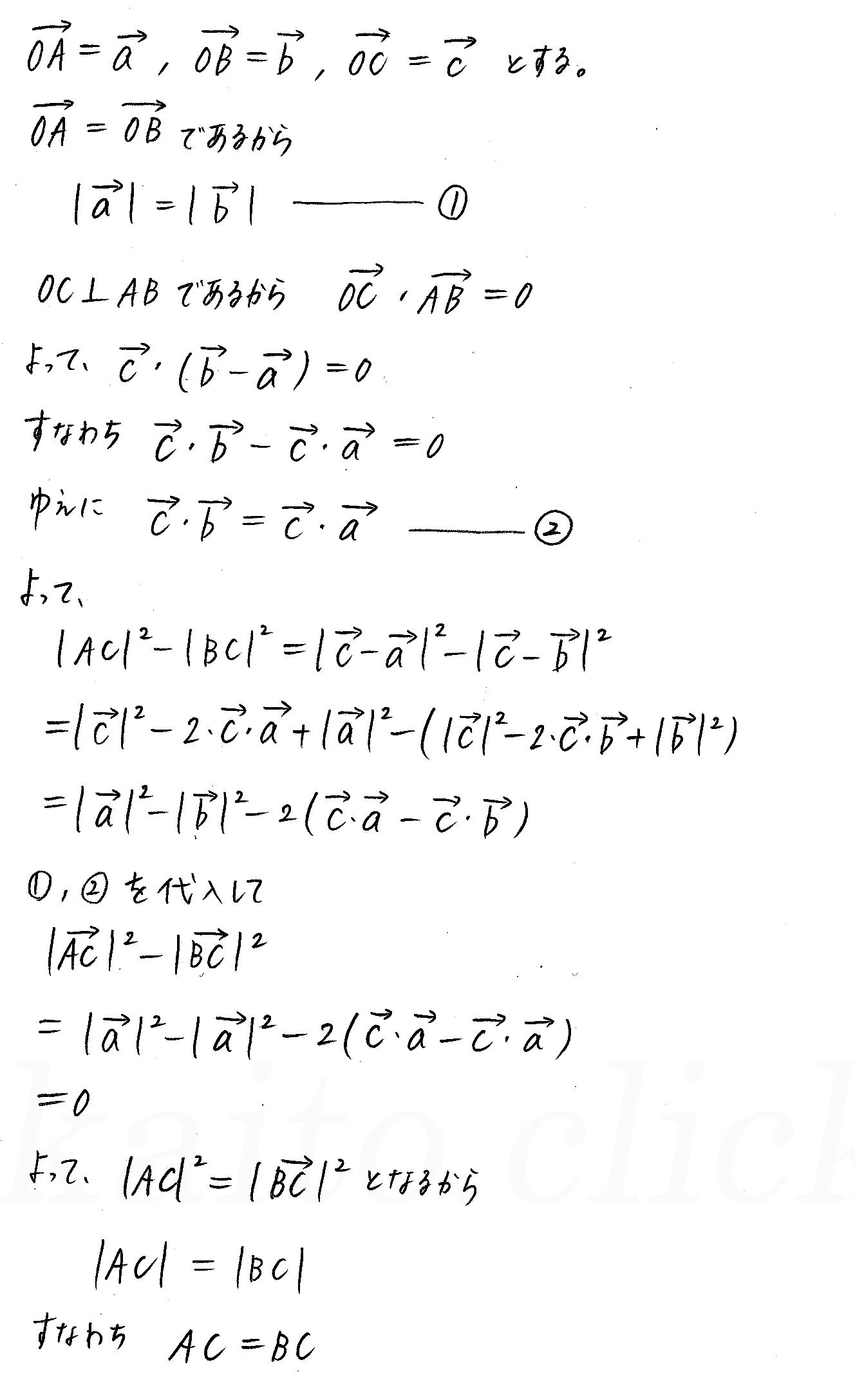 クリアー数学B-118解答