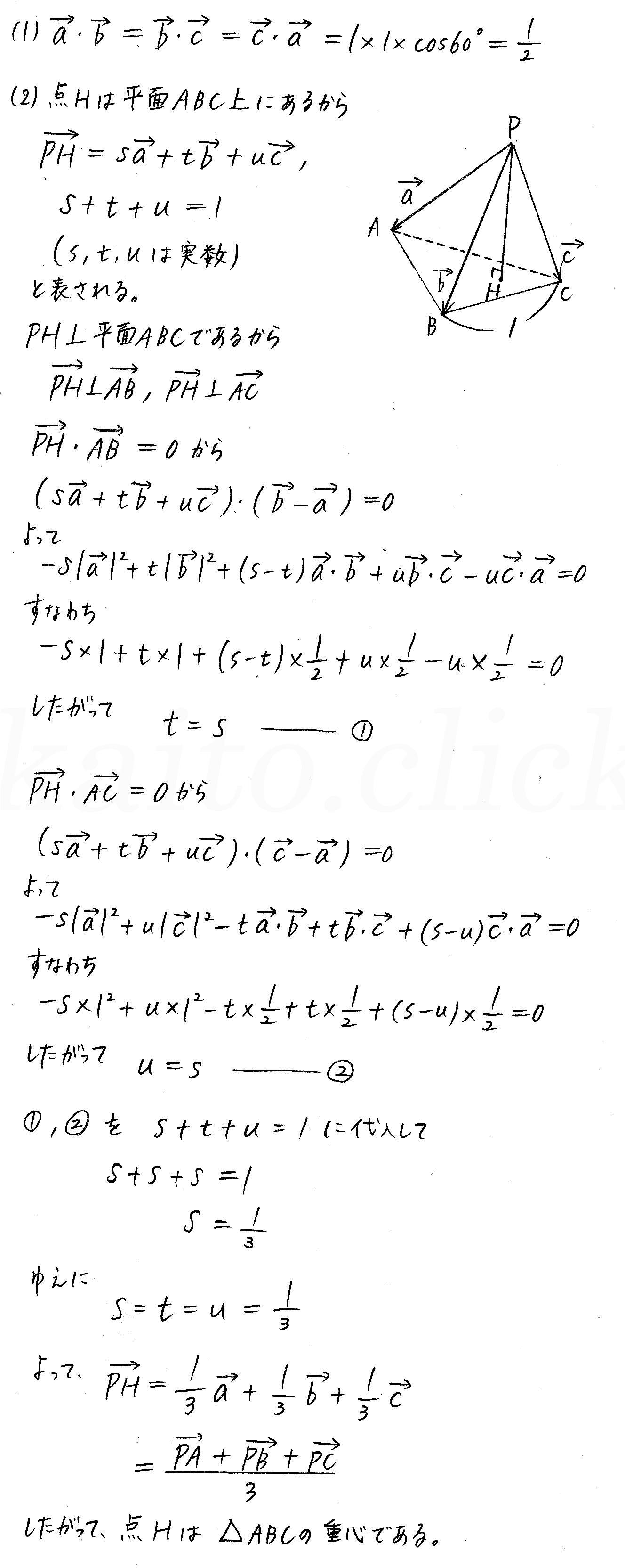 クリアー数学B-120解答