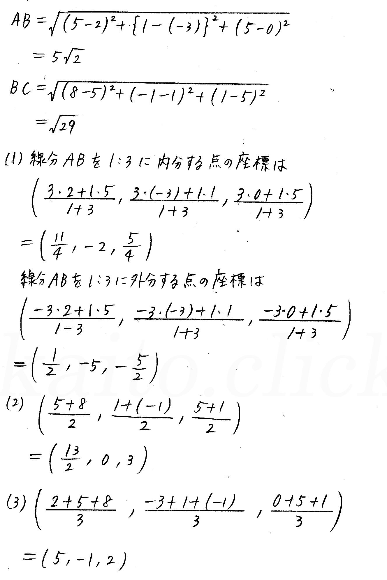 クリアー数学B-121解答
