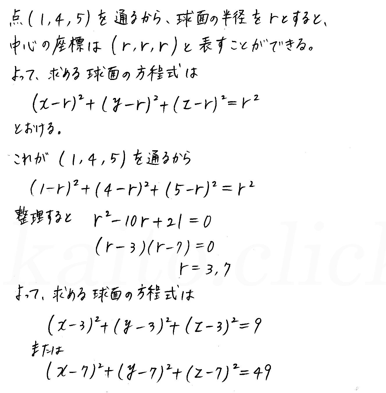 クリアー数学B-127解答