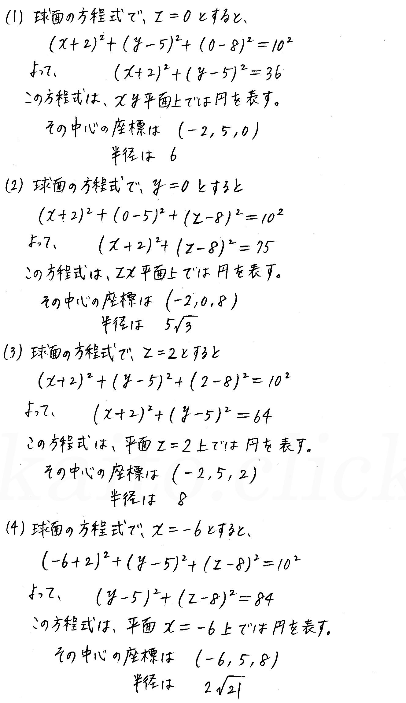クリアー数学B-128解答