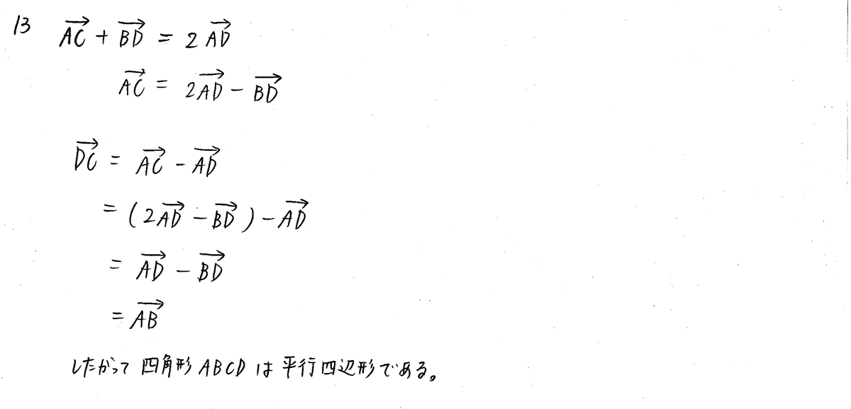 クリアー数学B-13解答