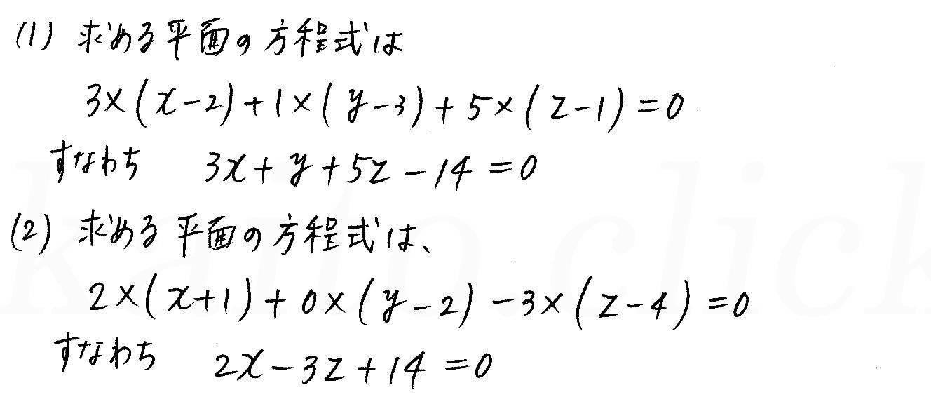 クリアー数学B-131解答