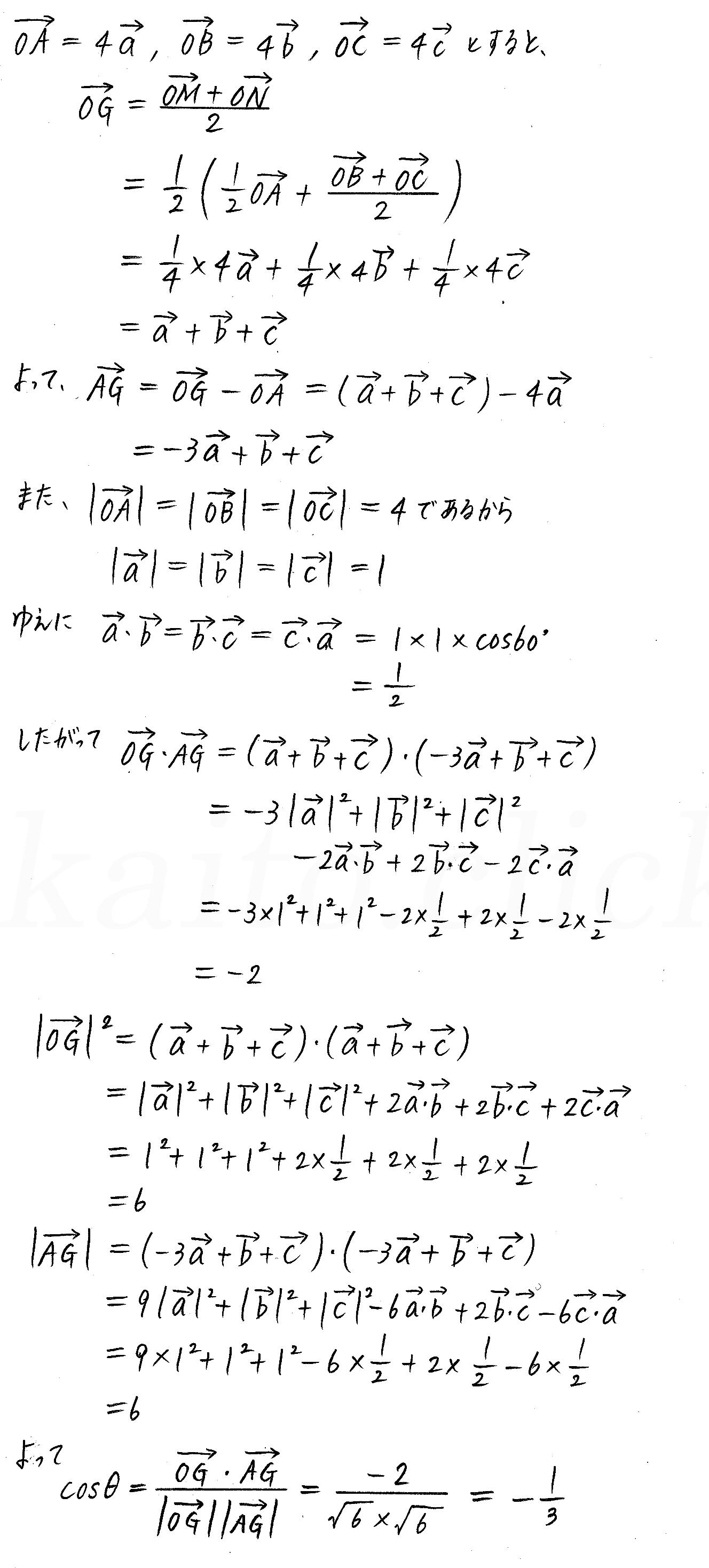 クリアー数学B-136解答