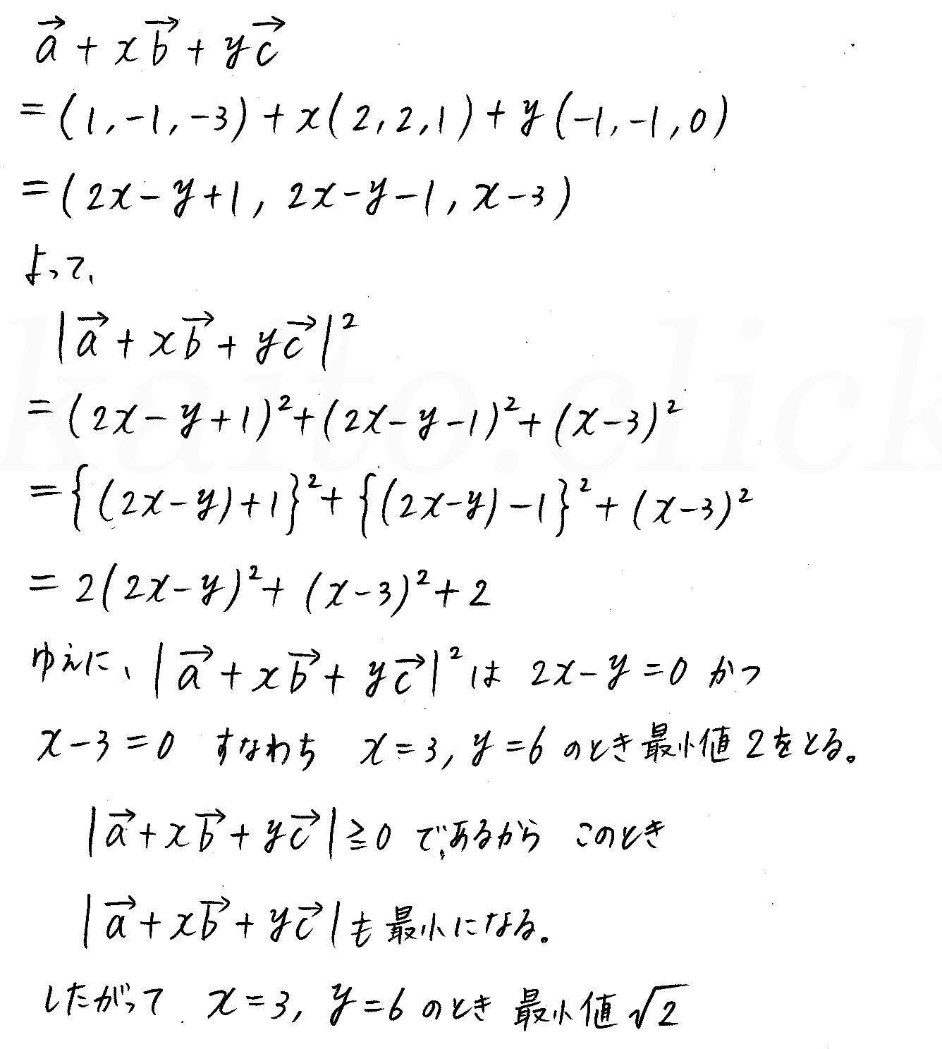 クリアー数学B-137解答