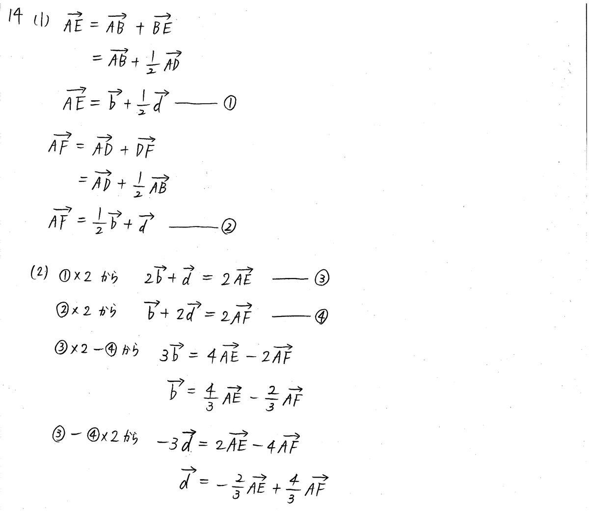 クリアー数学B-14解答