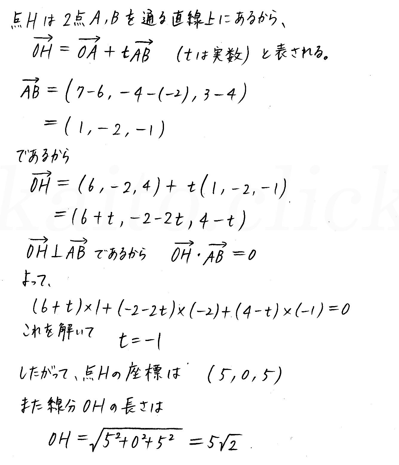 クリアー数学B-141解答