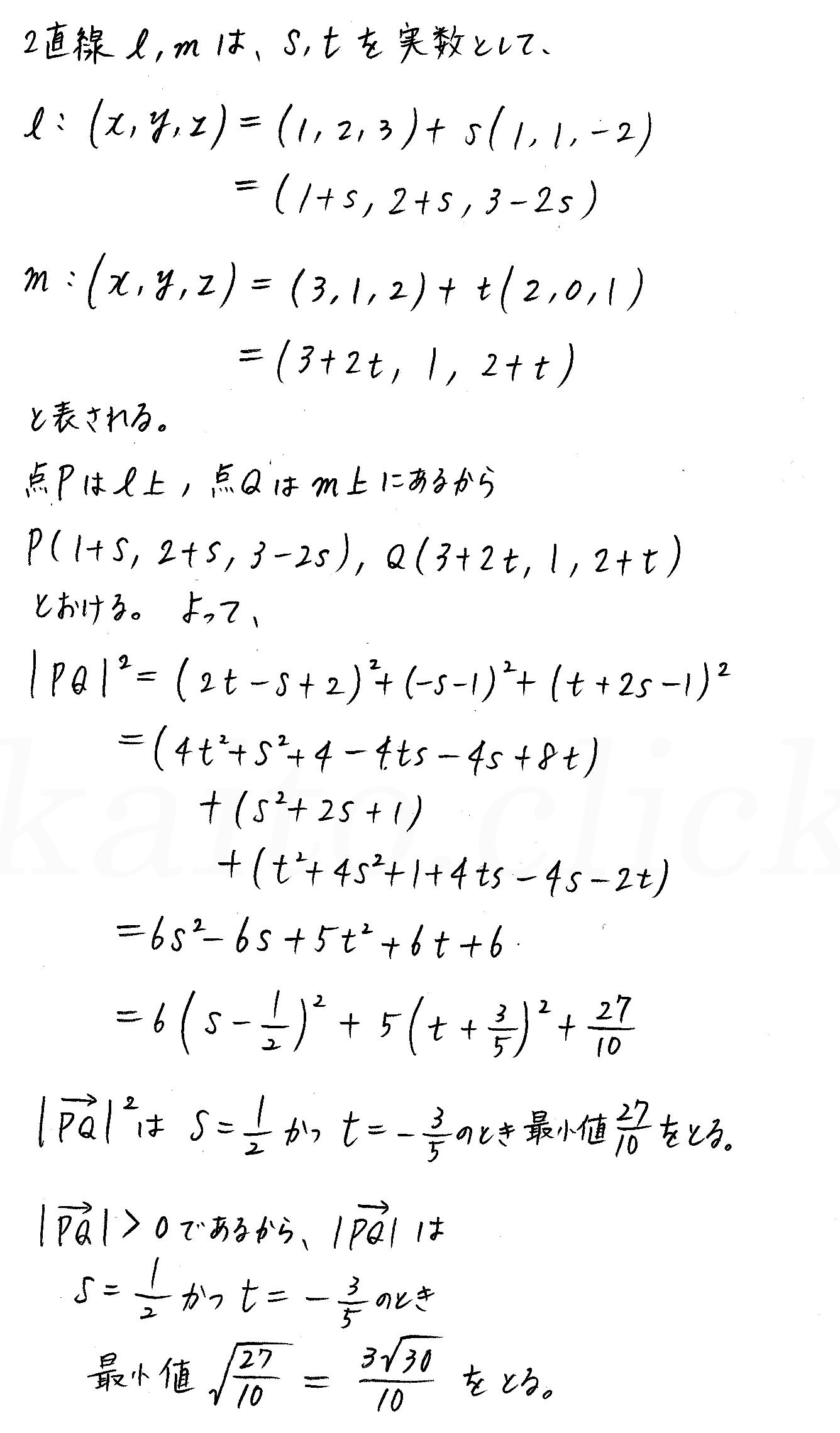 クリアー数学B-142解答