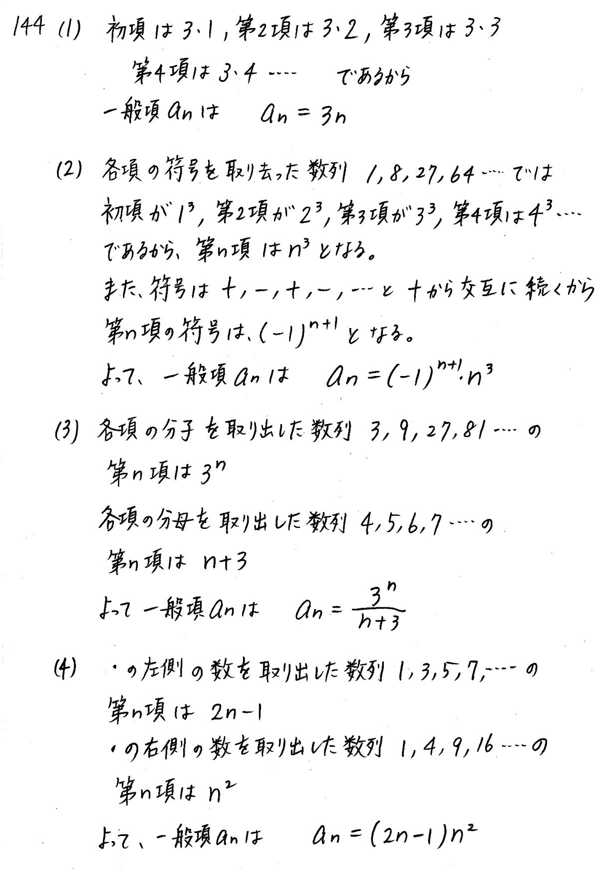 クリアー数学B-144解答