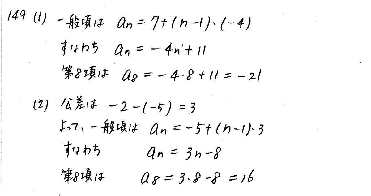 クリアー数学B-149解答