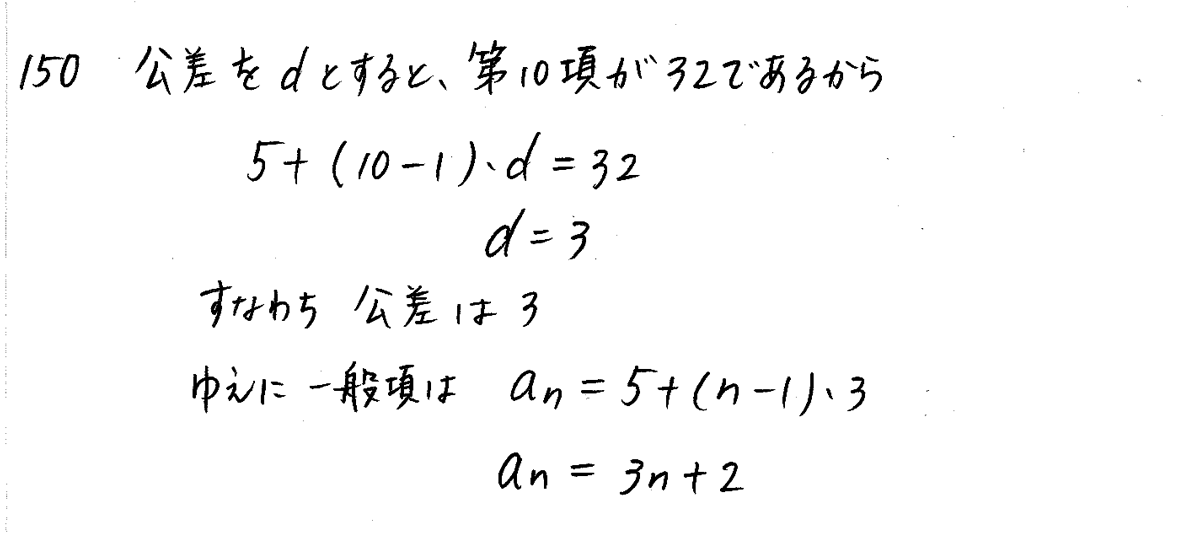 クリアー数学B-150解答