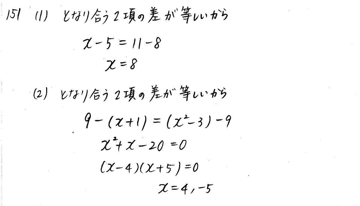 クリアー数学B-151解答