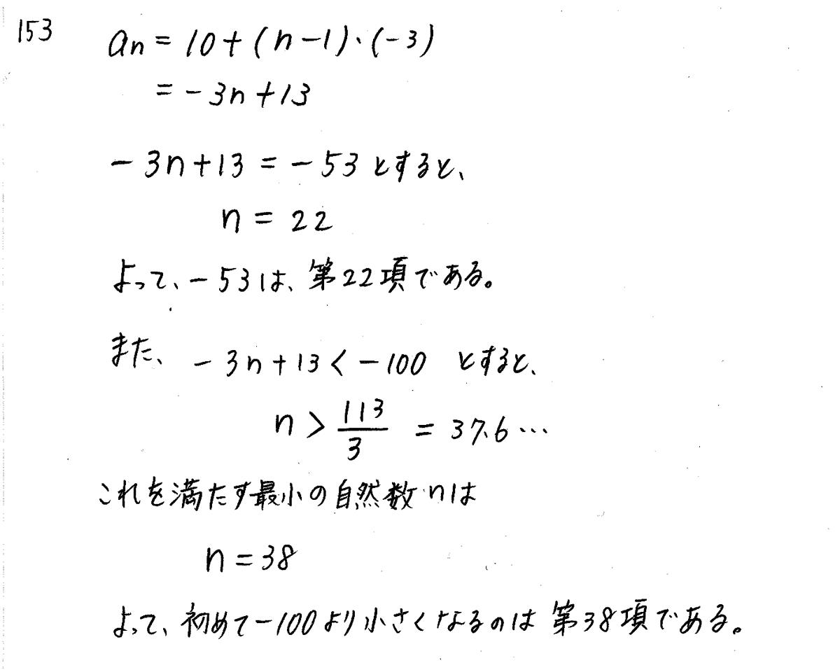 クリアー数学B-153解答