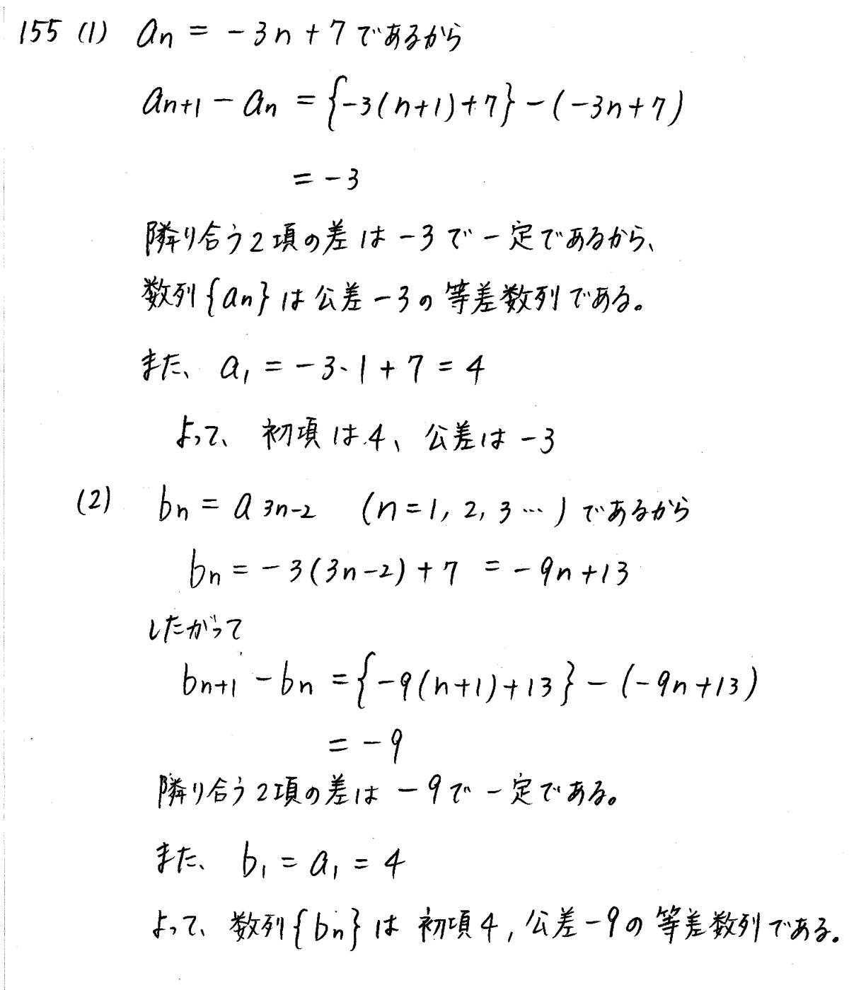 クリアー数学B-155解答