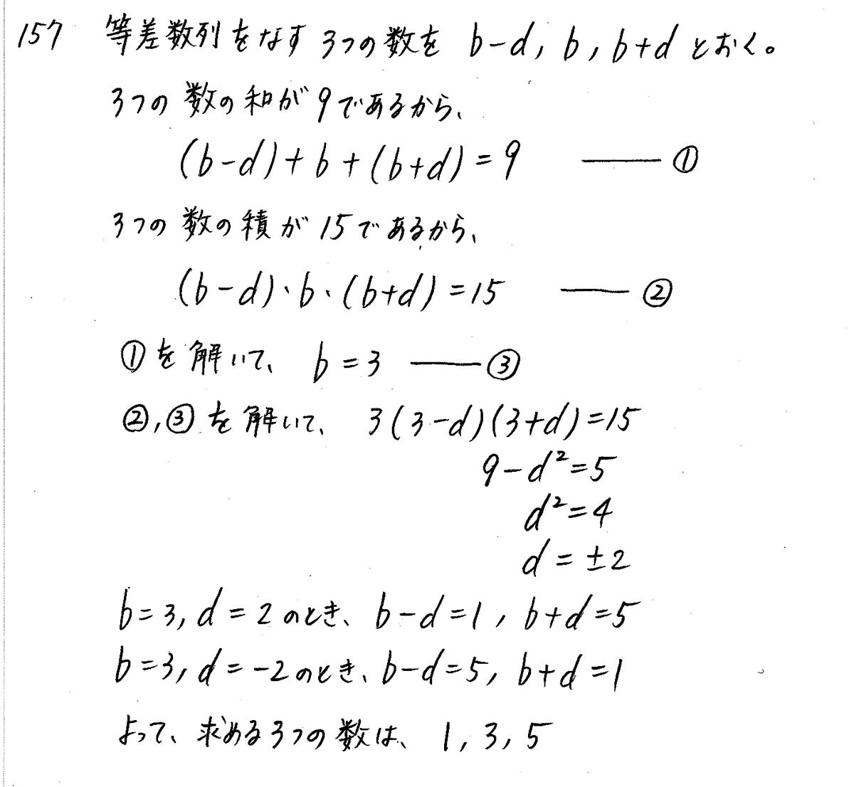 クリアー数学B-157解答