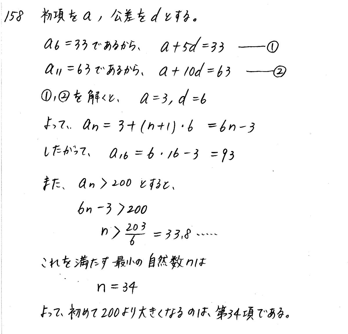 クリアー数学B-158解答