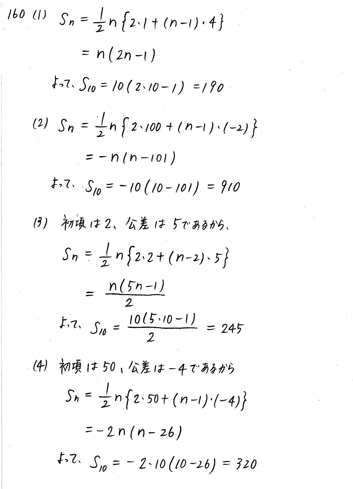 クリアー数学B-160解答