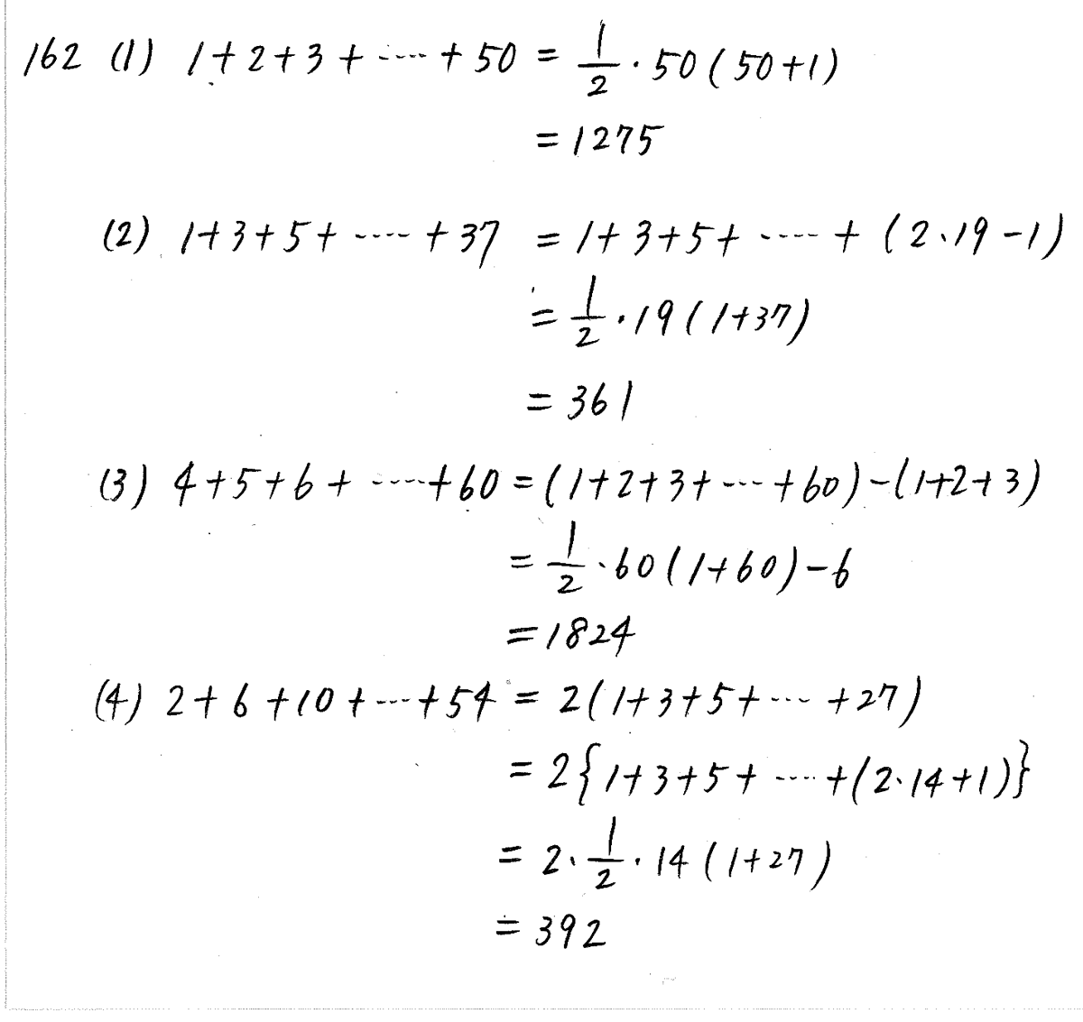 クリアー数学B-162解答