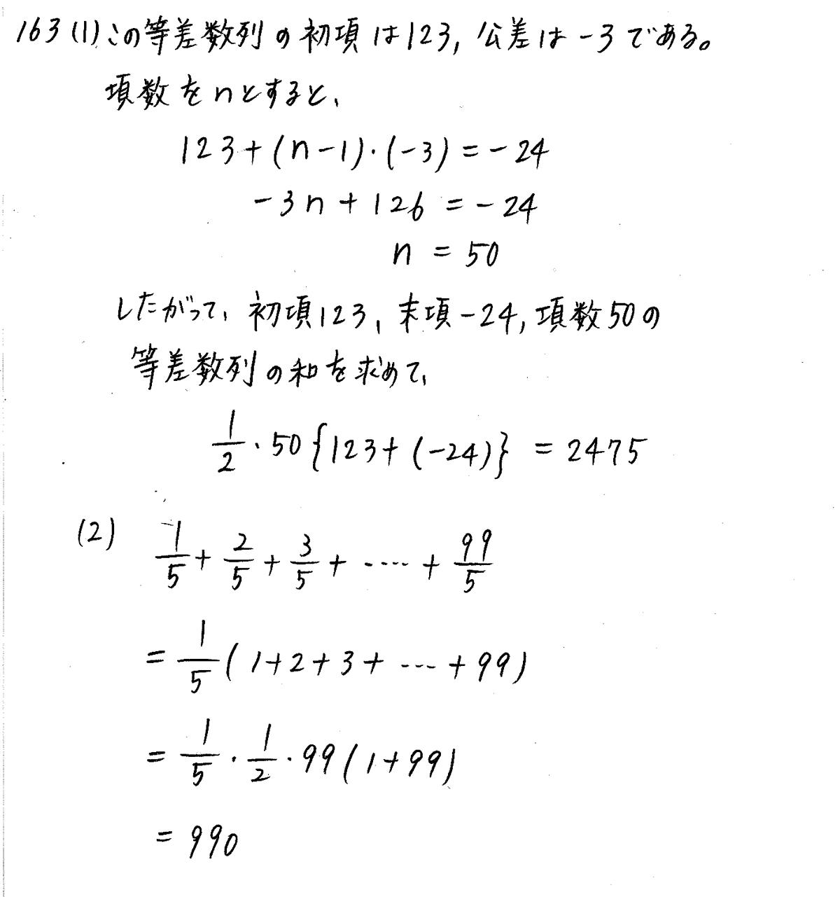 クリアー数学B-163解答