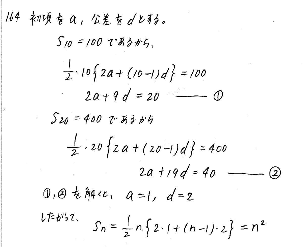 クリアー数学B-164解答