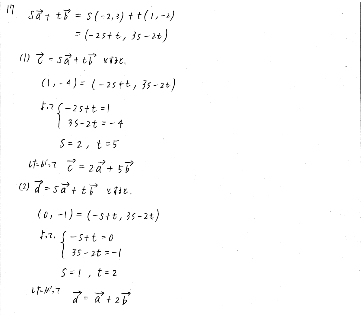 クリアー数学B-17解答