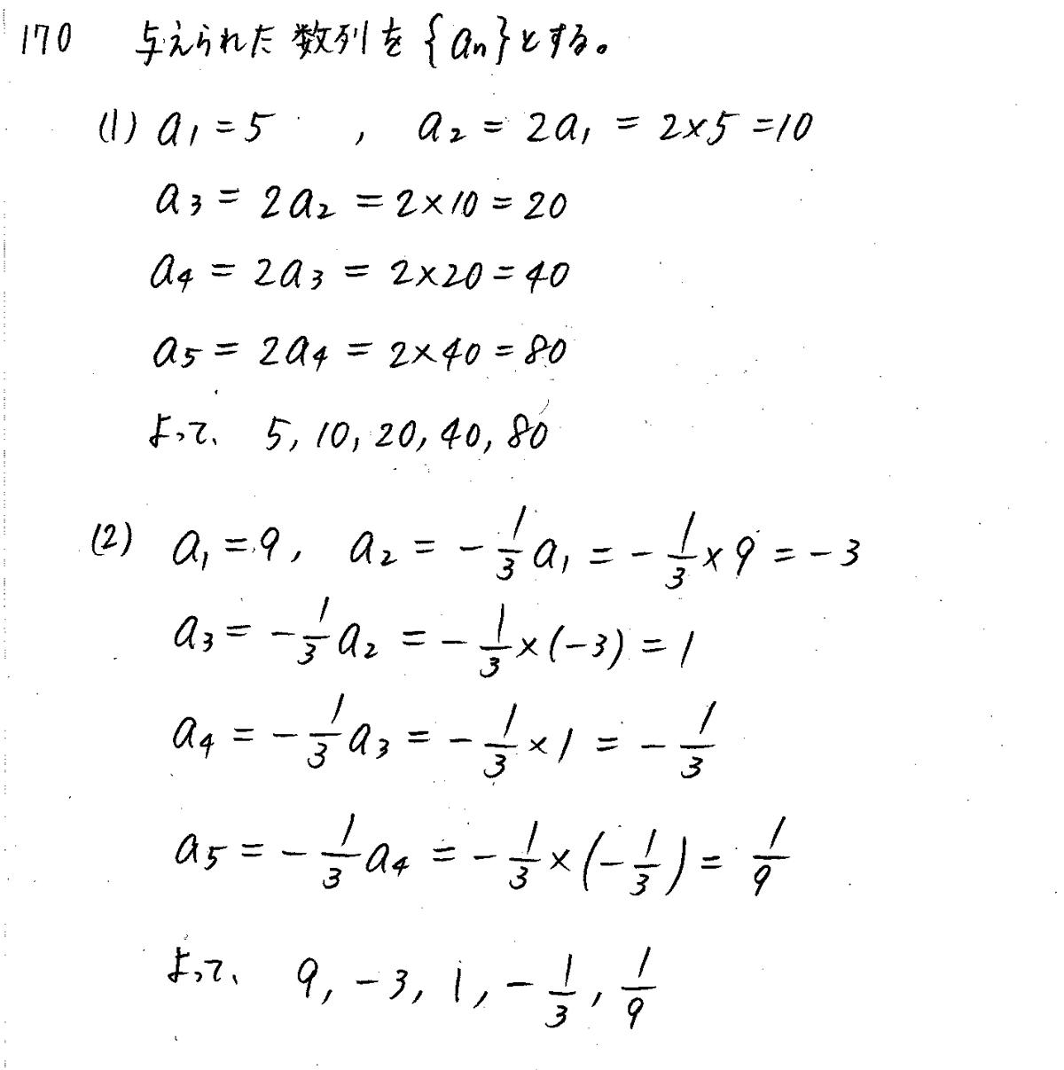 クリアー数学B-170解答