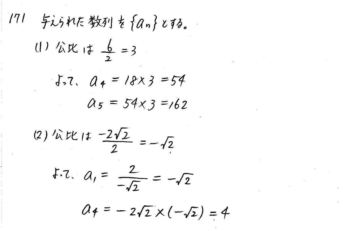 クリアー数学B-171解答