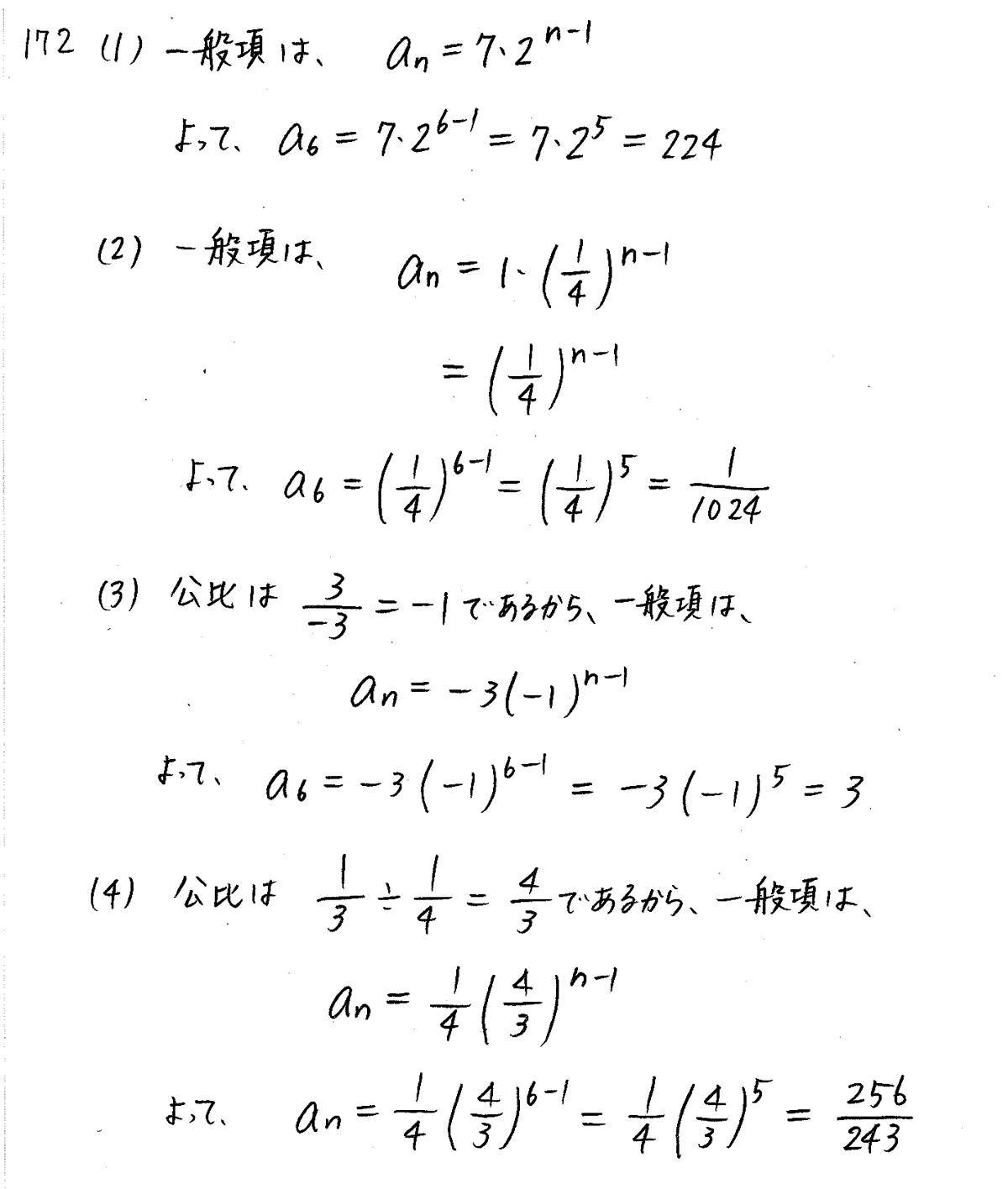 クリアー数学B-172解答