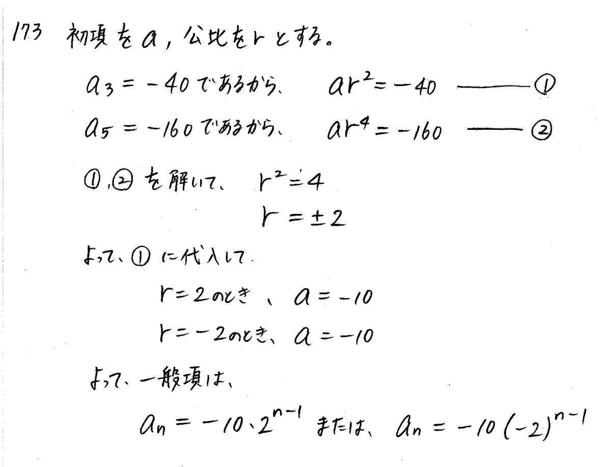 クリアー数学B-173解答