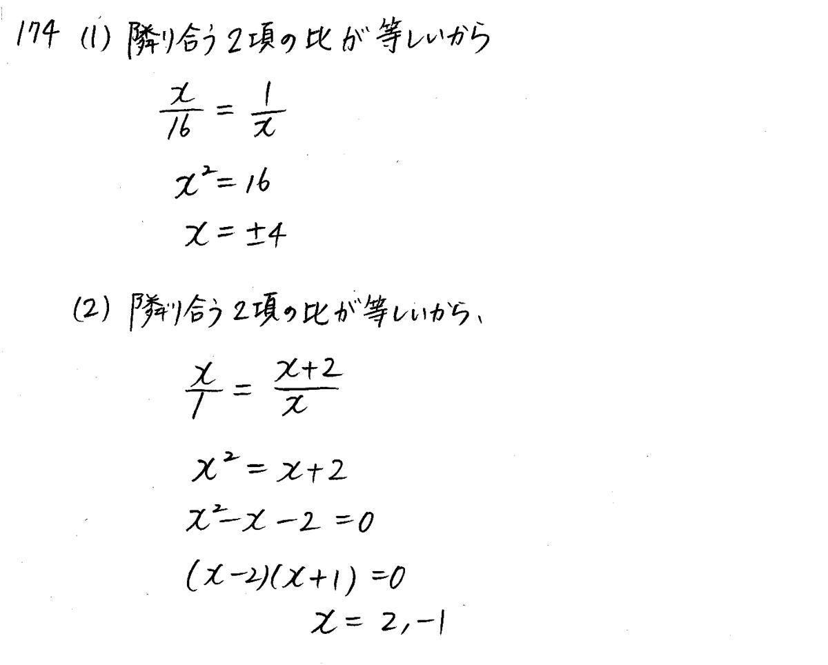 クリアー数学B-174解答