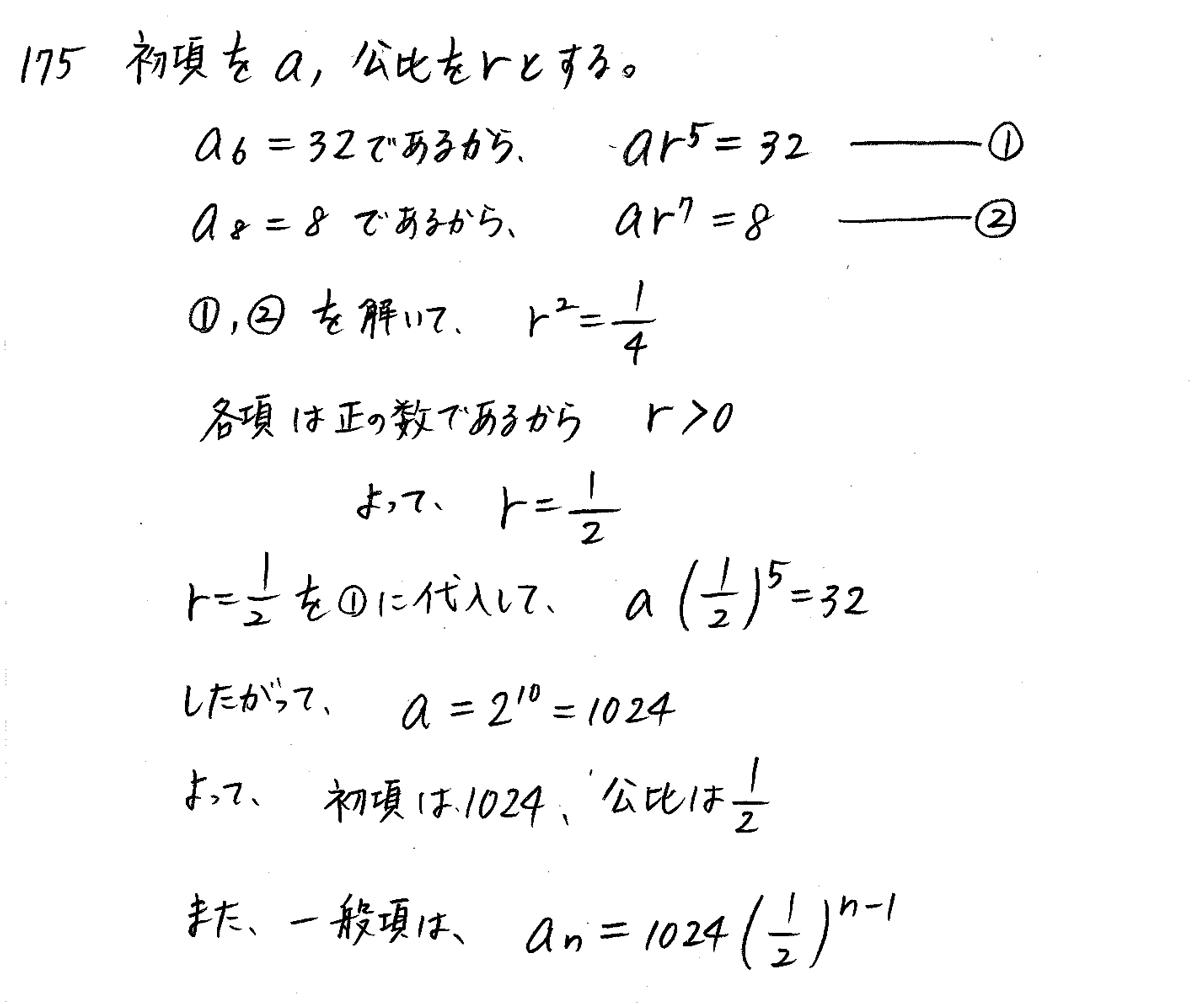 クリアー数学B-175解答